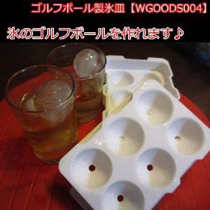 ゴルフボール製氷皿 WGOODS004|worldgolf