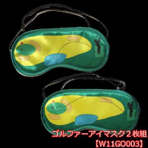 コンペ賞品 おもしろグッズ ゴルファーアイマスク 2枚組 W11GO003|worldgolf