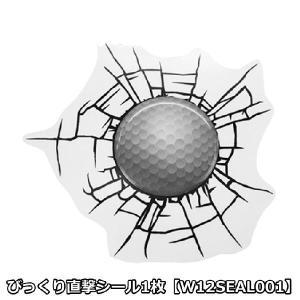 びっくり直撃シール1枚 W12SEAL001|worldgolf