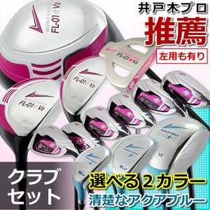 ワールドイーグル FL-01★V2レディースゴルフクラブセッ...