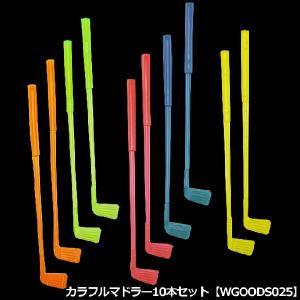 カラフルマドラー10本セット WGOODS025