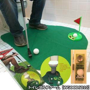 トイレゴルフゲーム WGOODS010|worldgolf