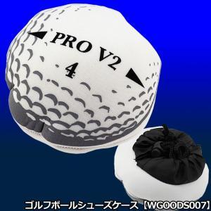 ゴルフボールシューズケース WGOODS007|worldgolf