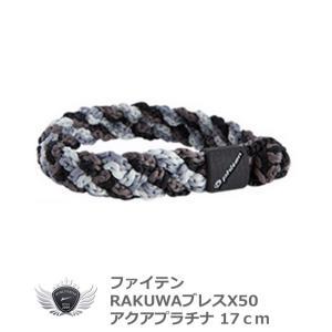 ファイテン RAKUWAブレスX50 +アクアプラチナ ブラックxグレー 17cm