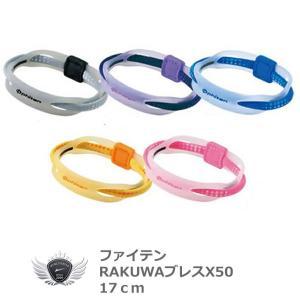 ファイテン RAKUWAブレスX50 17cm