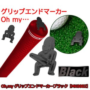 とにかくカップに入れたい!その情熱が、 固く黒光る Oh my マーカー Black GOLFとは、...