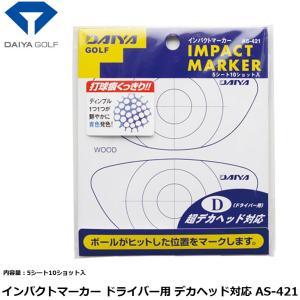 ダイヤゴルフ インパクトマーカー ドライバー用 デカヘッド対応 AS-421