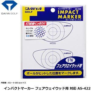 ダイヤゴルフ インパクトマーカー フェアウェイウッド用 対応 AS-422