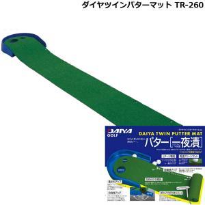 ダイヤゴルフ ダイヤツインパターマット TR-260|worldgolf