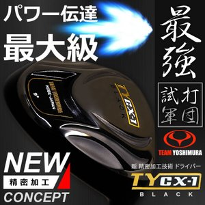 パワーを最大限に伝達 チームヨシムラ TYCX-1 BLACK ドライバー worldgolf