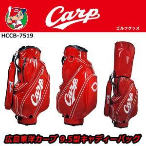 広島東洋カープ キャディバッグ ボール箱が入るフルオープン前ポケット レインウェア等が収納できる大型...