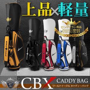軽量ゴルフバッグ ワールドイーグル CBX キャディバッグ ...