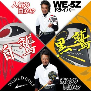激安 ワールドイーグル WORLDEAGLE 5Z ゴルフ ドライバー メンズ ルール適合モデル evdrvr 右用|worldgolf|02
