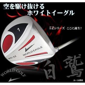 激安 ワールドイーグル WORLDEAGLE 5Z ゴルフ ドライバー メンズ ルール適合モデル evdrvr 右用|worldgolf|03