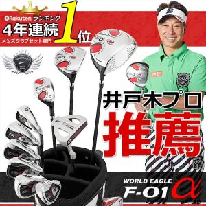 送料無料 大人気 ゴルフクラブセット メンズ F-01α 初心者 メンズ ゴルフセット 井戸木プロ推薦!