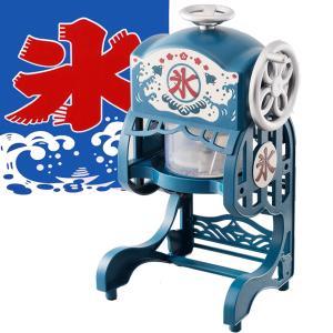 かき氷機 家庭用  電動本格ふわふわ氷かき器 KCSP-18...