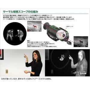 サーマル暗視スコープ フリアースカウトII240 熱を視覚化 ナイトビジョン フリアーシステムズ FLIR 国内正規品|worldkiki|05