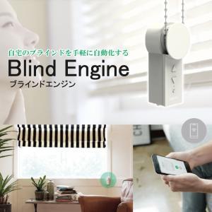◆ロール式のブラインドやスクリーンを簡単に自動化できる  工事の必要はなく、簡単に取り付け、設置が可...
