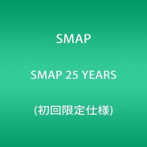 SMAP 25 YEARS 初回限定仕様 BEST ベスト スマップ