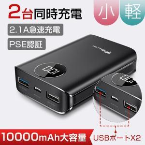 モバイルバッテリー 大容量 超小型 充電器 軽量 10000mAh 大容量 2.1A急速充電 薄型 ...