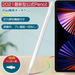 最新型 タッチペン iPad ペンシル 極細ペン先 磁気吸着 傾き感知 スタイラスペン iPad P...