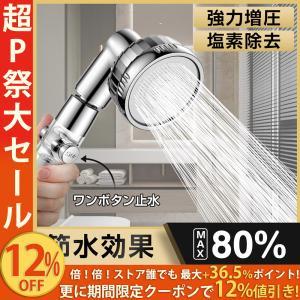 シャワーヘッド 80%節水 塩素除去 360°回転 節水シャワー 手元止水 3段階吐水モード 浄水 増圧 国際基準G1/2 水量調節 角度調整 高水圧 軽量 アダプター付 (hs)の画像