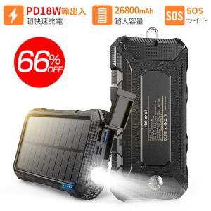モバイルバッテリー 26800mAh 大容量 ソーラーチャージャー 充電器 PD18W SOS照明L...
