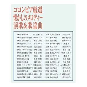 ON STAGE(オンステージ) 専用追加曲チップ 厳選30曲入りチップ(なつかしのメロディ) コロ|worldmusic