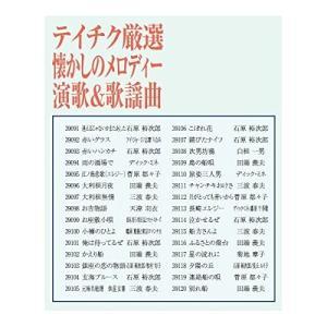 ON STAGE(オンステージ) 専用追加曲チップ 厳選30曲入りチップ(なつかしのメロディ) テイ|worldmusic