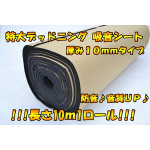 長さ10M防音音質♪ 特大デッドニング吸音シート10mmタイプ