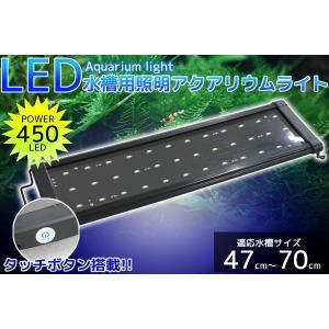 アクアリウムライト 水槽用照明 450/36発LED 47cm〜70cm 【QL-09】