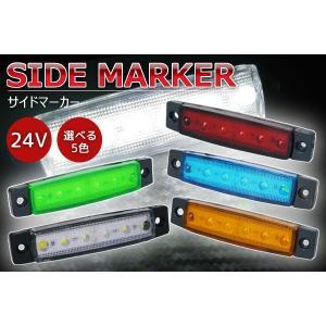 24V 角型 片側6連 LEDサイドマーカー マーカーランプ led トラック ledマーカーランプ...