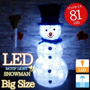 クリスマス LED イルミネーション クリスタルライト   モチーフライト ビッグサイズ 3D 立体...