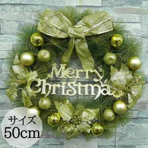 クリスマスリース 50cm グリーンリース ナチュラルリース ウィンターリース インテリア ギフト ...