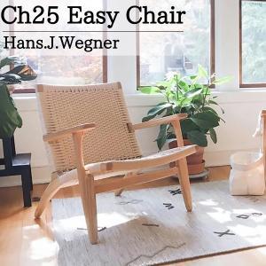 【9日限定最大P20倍】CH25 リビングチェア ハンスJウェグナー EasyChair イージーチ...