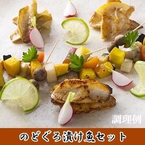 のどぐろ アカムツ 漬け魚セット(西京味噌 レモン・オリーブ 藻塩 醤油麹 はちみつ味噌)/冷凍便