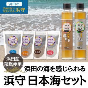 日本海を感じられる浜守セット。  手間暇かけて製造された無添加天然塩4種と、その塩をベースにした酸っ...