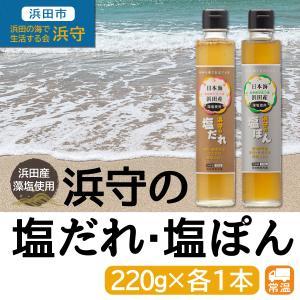 浜守の塩だれ・塩ぽんセット 220g×各1本 調味料 島根県 浜田市 worldone