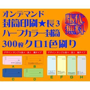 オンデマンド封筒印刷 長3封筒 300枚クロ1色刷り ハーフカラー80g 初回版下データ作成費無料