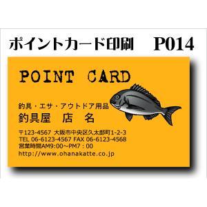 雛形から選択で初回データ作成費無料サービス実施中  ◆オリジナルポイントカード印刷(スタンプカード印...