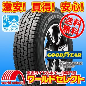 2本以上送料無料 145R12 6PR LT グッドイヤー ICE NAVI CARGO スタッドレスタイヤ 新品 2018年製 日本製 GOODYEAR 冬タイヤ アイスナビ カーゴ