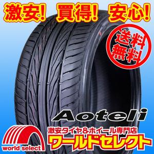 送料無料 195/45R16 AOTELI オーテリー P607 サマータイヤ 夏 新品 低燃費 195/45-16 195/45/16 16インチ|worldselect-t
