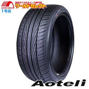 送料無料 255/45R18 AOTELI オーテリー P607 サマータイヤ 夏 新品 低燃費 255/45-18 255/45/18 18インチ|worldselect-t