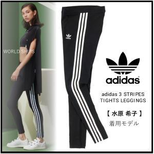 大人気! アディダス レギンス adidas originals 3 stripes Thights Leggings 【 水原希子 着用モデル 】