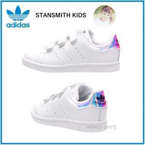 スタンスミス アディダス キッズ スニーカー adidas Originals Stan Smith オーロラ マジックテープ