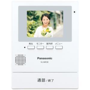 送料無料(一部地域除く) パナソニック(Panasonic) テレビドアホン 親機のみ 子機なし インターホン VL-ME30 訳あり品