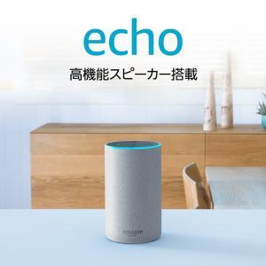 Echo 第2世代 - スマートスピーカー with Alexa、サンドストーン or ヘザーグレー