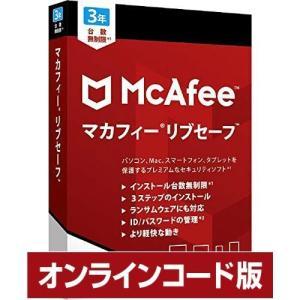 ダウンロード版 【当日から使用可】マカフィー リブセーフ 3年版 台数無制限 McAfee Windows Mac Android iOS対応