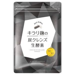 キラリ麹の炭クレンズ生酵素 Wカプセル 1袋2種類×30粒=計60粒入り【送料無料】