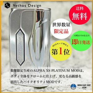 VAPE 電子たばこ Vethos Design ALPHA XS 数量限定MOD PLATINUM LIMITED EDITION(Vethosポーチ無料プレゼント)|worldvapeshop